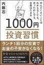 1000円投資習慣 めんどくさいことはわからなくても、ほったらかしでも、お金は増える [ 内藤 忍 ]