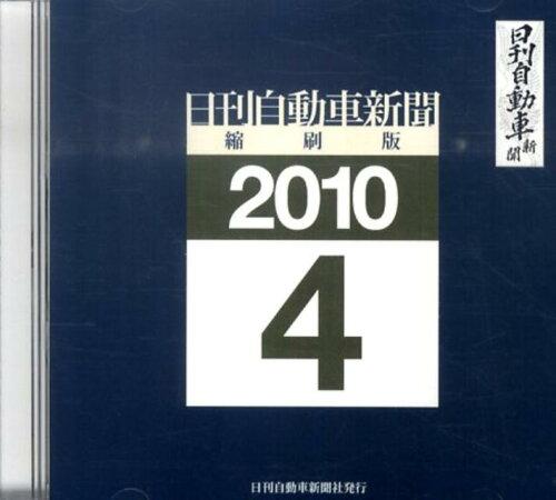 W>日刊自動車新聞縮刷版(2010年4月号) (<CD-ROM>(Win版))