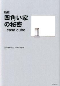 【送料無料】四角い家の秘密新版