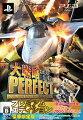 大戦略パーフェクト〜戦場の覇者〜 プレミアムエディション PS3版の画像