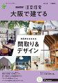 「SUUMO注文住宅 大阪で建てる」は、地元のハウスメーカー・工務店情報を地元の人に届ける住宅情報誌です。そろそろ注文住宅を建てたい…素敵な家具やインテリアに囲まれながら、理想の住まいで暮らしたい…そんなあなたの夢がグッと近づく一冊です。