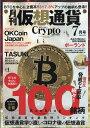 月刊仮想通貨 2020年 07月号 [雑誌]