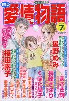 15の愛情物語 2020年 07月号 [雑誌]