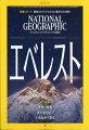 NATIONAL GEOGRAPHIC (ナショナル ジオグラフィック) 日本版 2020年 07月号 [雑誌]