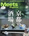 Meets Regional (ミーツ リージョナル) 2020年 07月号 [雑誌]