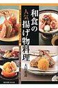 和食の人気揚げ物料理 基本の調理技術から創作料理まで大公開 (旭屋出版mook) [ 大田忠道 ]