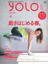 YOLO.style(vol.5) 動き始めたら、きれいがはじまった。 動きはじめる春。 (エ...