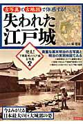 【送料無料】古写真と古地図で体感する!失われた江戸城 [ 原史彦 ]