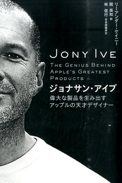 「ジョナサン・アイブ 偉大な製品を生み出すアップルの天才デザイナー」の表紙