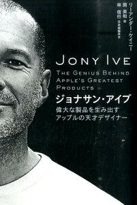 【楽天ブックスならいつでも送料無料】ジョナサン・アイブ 偉大な製品を生み出すアップルの天...