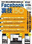 Facebook裏技150 ([テキスト])