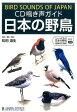 CD鳴き声ガイド日本の野鳥 [ 松田道生 ]