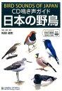 CD鳴き声ガイド日本の野鳥 フィールドガイド日本の野鳥増補改訂新版対応CD (<