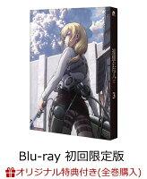 【楽天ブックス限定全巻購入特典対象】TVアニメ「進撃の巨人」 Season3 3(初回限定版)【Blu-ray】