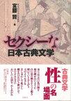 【バーゲン本】セクシーな日本古典文学 [ 宮腰 賢 ]