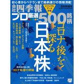 別冊 会社四季報 プロ500 2020年夏号 [雑誌]
