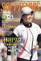 SOFT TENNIS MAGAZINE (ソフトテニス・マガジン) 2020年 07月号 [雑誌]
