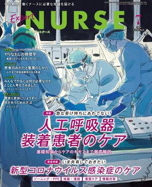 Expert Nurse (エキスパートナース) 2020年 07月号 [雑誌]