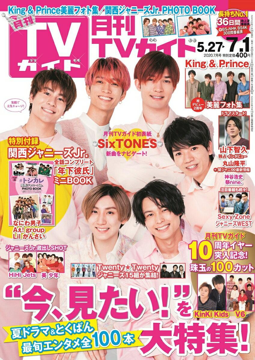 月刊 TVガイド愛知三重岐阜版 2020年 07月号 [雑誌]