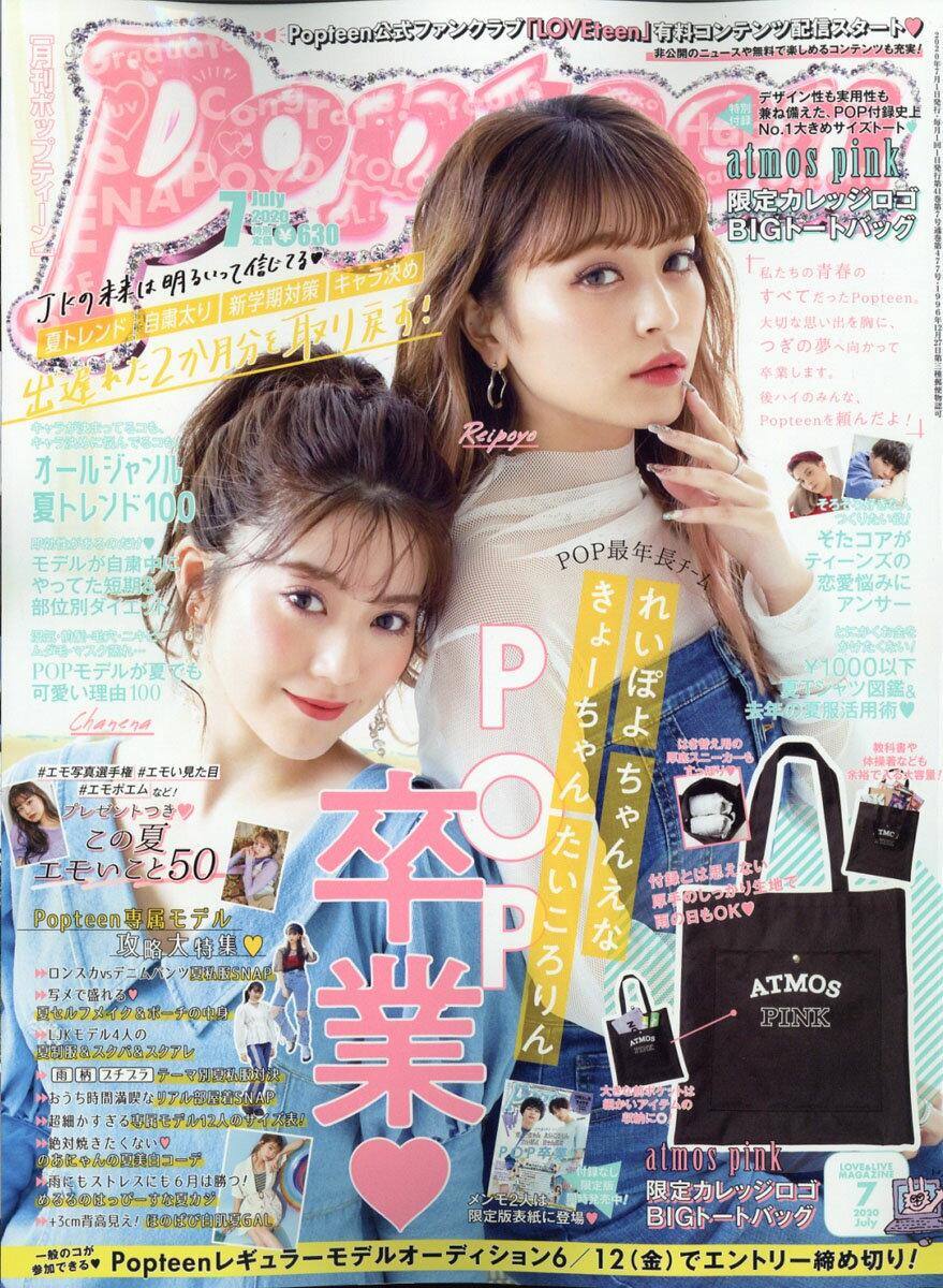雑誌, アイドル・ティーンズ雑誌 Popteen () 2020 07