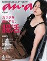 20代女性の好奇心に応えるウィークリーマガジン