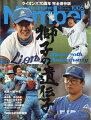 Sports Graphic Number (スポーツ・グラフィック ナンバー) 2020年 7/2号 [雑誌]