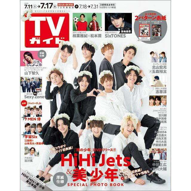 TVガイド中部版 2020年 7/17号 [雑誌]