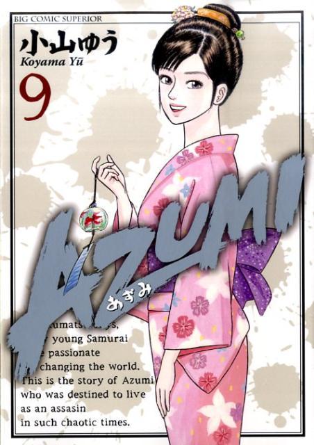 AZUMI-あずみー(9)