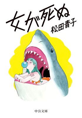 女が死ぬ  著:松田青子