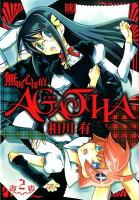 無関心探偵AGATHA(2)