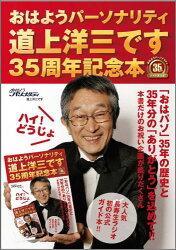 おはようパーソナリティ道上洋三です35周年記念本ハイ!どうじょ