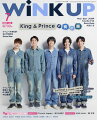Wink up (ウィンク アップ) 2020年 07月号 [雑誌]