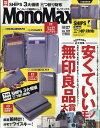 Mono Max (モノ・マックス) 2020年 07月号 [雑誌]