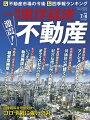 週刊 東洋経済 2020年 7/4号 [雑誌]