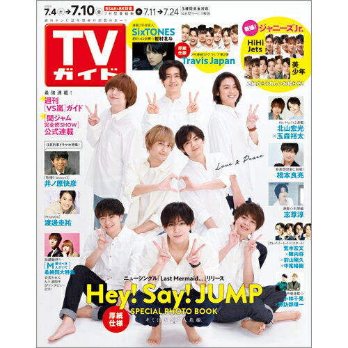 TVガイド中部版 2020年 7/10号 [雑誌]