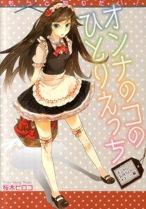 【送料無料】もっと知りたい!オンナのコのひとりえっち(ホントに気持ちいいオナニー編) [ 桜...