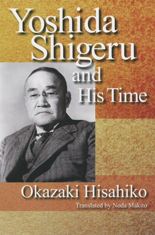 Yoshida Shigeru and His Time画像