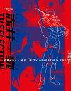 【先着特典】TV版 名探偵コナン赤井一家 TV Selection BOX【Blu-ray】(クリアファイル(A4サイズ)) [ 青山剛昌 ]