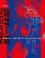 TV版 名探偵コナン赤井一家 TV Selection BOX【Blu-ray】