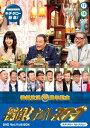 探偵!ナイトスクープ DVD Vol.17&18 BOX キダ・タロー セレクション [ たむらけんじ ]