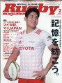 Rugby magazine (ラグビーマガジン) 2020年 07月号 [雑誌]