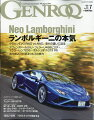 GENROQ (ゲンロク) 2020年 07月号 [雑誌]