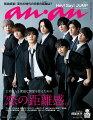 anan (アンアン) 2020年 7/8号 [雑誌]