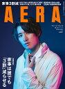 AERA (アエラ) 2020年 7/27 号【表紙:向井康二(Snow Man)】
