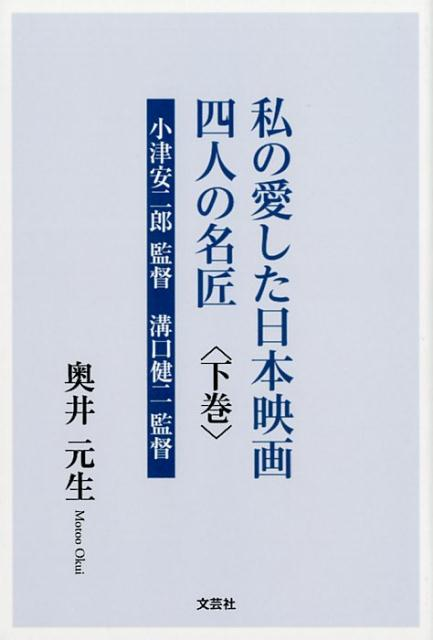產品詳細資料,日本Yahoo代標|日本代購|日本批發-ibuy99|圖書、雜誌、漫畫|娛樂|私の愛した日本映画四人の名匠(下巻) [ 奥井元生 ]