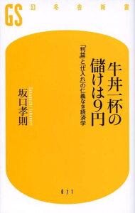 【楽天ブックスならいつでも送料無料】牛丼一杯の儲けは9円 [ 坂口孝則 ]