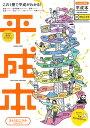 なるほど知図帳平成本 31クロニクル(1989〜2019) [ 昭文社編集部 ]