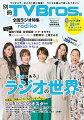 別冊TV Bros. 全国ラジオ特集 powered by radiko
