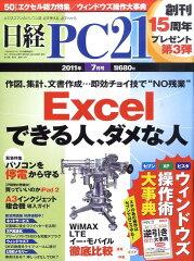 【送料無料】日経 PC 21 (ピーシーニジュウイチ) 2011年 07月号 [雑誌]