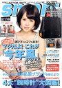 【送料無料】smart (スマート) 2011年 07月号 [雑誌]